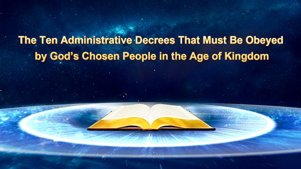 The Ten Administrative Decrees That Must Be Obeyed by God's Chosen People in the Age of Kingdom