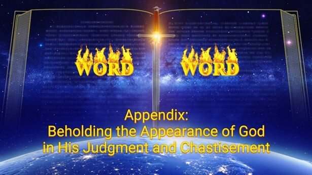 Beholding the Appearance of God in His Judgment and Chastisement