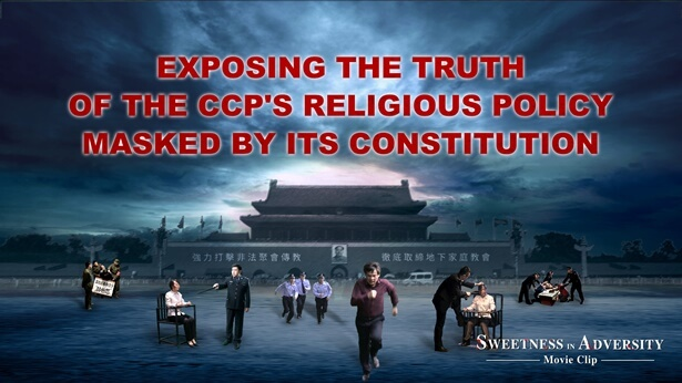 Exposing the Truth of the CCP's Religious Policy Masked by its Constitution