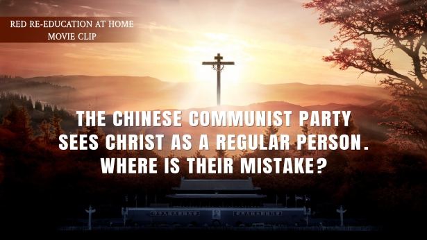 The Chinese Communist Party Sees Christ as a Regular Person. Where Is Their Mistake?