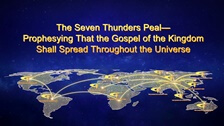 The Seven Thunders Peal