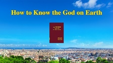 How to Know the God on Earth