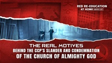 The Real Motives Behind the CCP's Slander and Condemnation of The Church of Almighty God