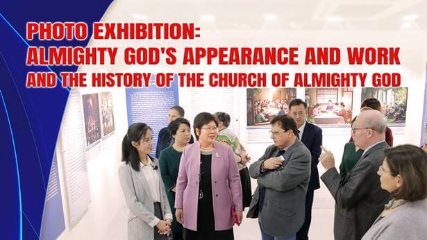 Photo Exhibition: Almighty God's Appearance and Work and the History of The Church of Almighty God