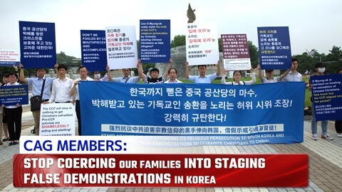 CAG Members: Stop Coercing Our Families into Staging False Demonstrations in Korea