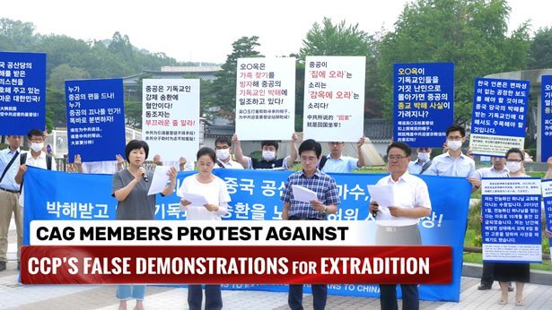 CAG Members Protest Against CCP's False Demonstrations for Extradition