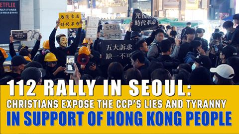 112 Rally in Seoul Christians Expose the CCP's Lies and Tyranny in Support of Hong Kong People