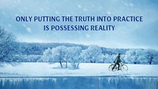 Only Putting the Truth Into Practice Is Possessing Reality