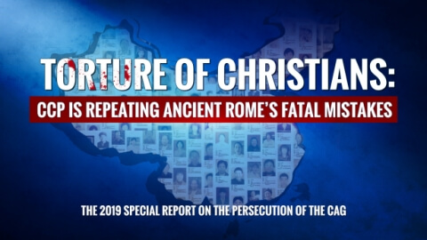 Torture of Christians: CCP Is Repeating Ancient Rome's Fatal Mistakes