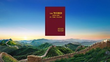2. A Brief Introduction About the Background of the Appearance and Work of Christ of the Last Days in China