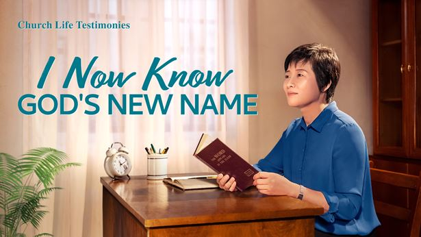 I Now Know God's New Name