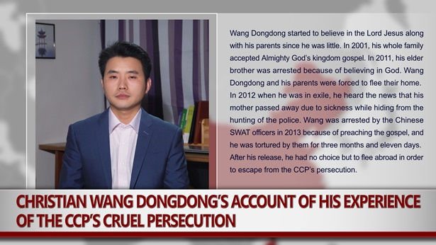Christian Wang Dongdong's Account of His Experience of the CCP's Cruel Persecution