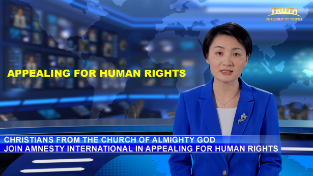 Christians From The Church of Almighty God Join Amnesty International in Appealing for Human Rights