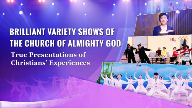 Brilliant Variety Shows of The Church of Almighty God—True Presentations of Christians' Experiences