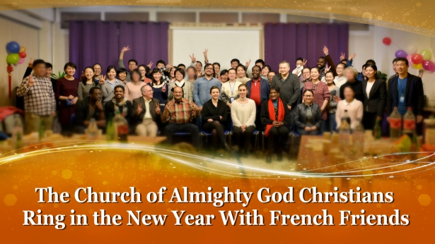 The Church of Almighty God Christians Ring in the New Year With French Friends