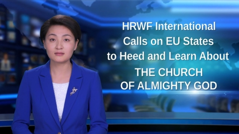 HRWF International Calls on EU States to Heed and Learn About The Church of Almighty God