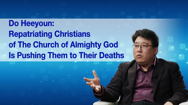 Do Heeyoun: Repatriating Christians of The Church of Almighty God Is Pushing Them to Their Deaths
