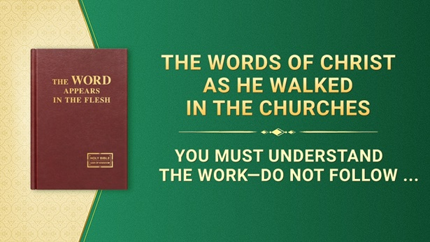 You Must Understand the Work—Do Not Follow in Confusion!
