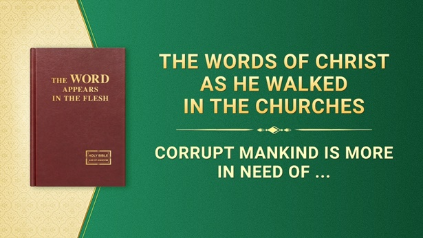 Corrupt Mankind Is More in Need of the Salvation of the Incarnate God