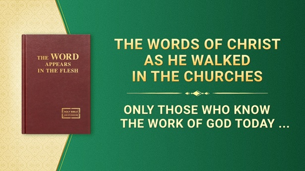 Only Those Who Know the Work of God Today May Serve God