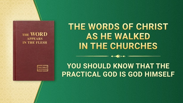 You Should Know That the Practical God Is God Himself