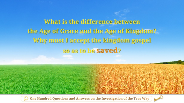 46. What is the difference between the redemption work of the Age of Grace and the judgment work of the Age of Kingdom? Why must one accept the judgment work of the last days before achieving salvation?